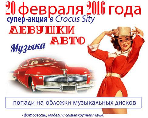 concert-devushki-avto3