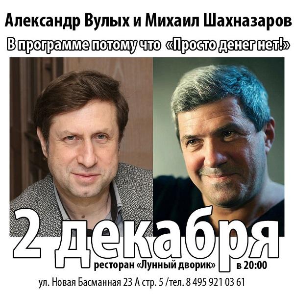 vulyx-shaxnazarov2